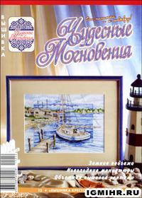 журнал по вышивке Чудесные мгновения. Вышивка крестом № 12,2011