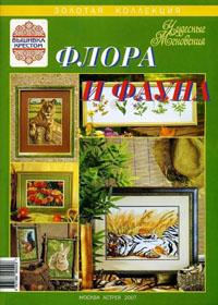 журнал по вышивке Чудесные мгновения. Вышивка крестом. Флора и фауна,2007