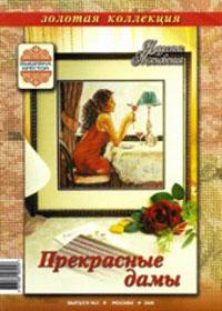 журнал по вышивке Чудесные мгновения. Вышивка крестом. Прекрасные дамы,2008