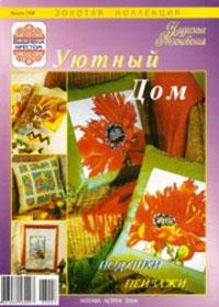журнал по вышивке Чудесные мгновения. Вышивка крестом. Уютный дом,2008