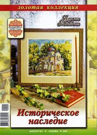 журнал по вышивке Чудесные мгновения. Вышивка крестом. Историческое наследие,2009