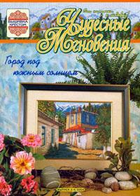 журнал по вышивке Чудесные мгновения. Вышивка крестом № 5-6,2004