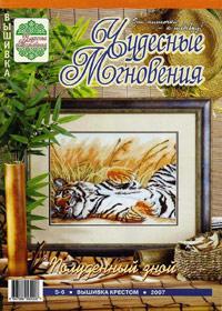 журнал по вышивке Чудесные мгновения. Вышивка крестом № 5-6,2007