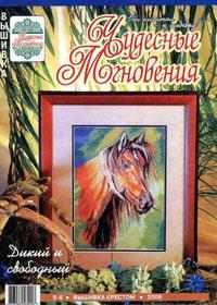 журнал по вышивке Чудесные мгновения. Вышивка крестом № 5-6,2008