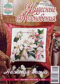журнал по вышивке Чудесные мгновения. Вышивка крестом № 5-6,2009