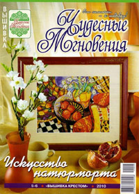 журнал по вышивке Чудесные мгновения. Вышивка крестом № 5-6,2010