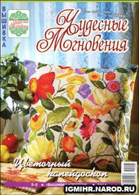 журнал по вышивке Чудесные мгновения. Вышивка крестом № 5-6,2011