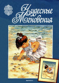 журнал по вышивке Чудесные мгновения. Вышивка крестом № 6,1999