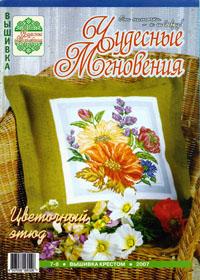 журнал по вышивке Чудесные мгновения. Вышивка крестом № 7-8,2007