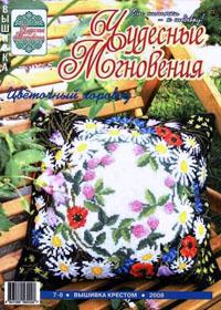 журнал по вышивке Чудесные мгновения. Вышивка крестом № 7-8,2008