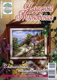журнал по вышивке Чудесные мгновения. Вышивка крестом № 7-8,2009