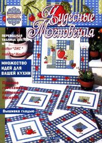 журнал по вышивке Чудесные мгновения. Вышивка крестом № 7-8,2002