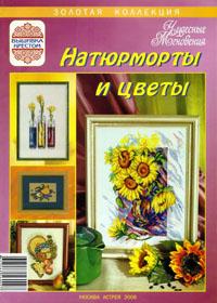 журнал по вышивке Чудесные мгновения. Натюрморты и цветы,2008