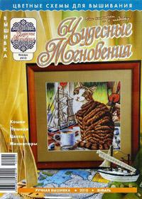 журнал по вышивке Чудесные мгновения. Ручная вышивка № 1,2010