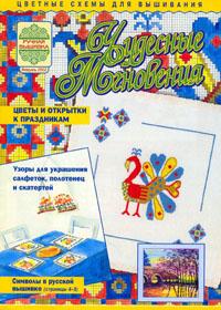 журнал по вышивке Чудесные мгновения. Ручная вышивка № 2,2002