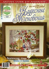 журнал по вышивке Чудесные мгновения. Ручная вышивка № 2,2008