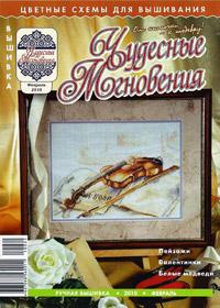 журнал по вышивке Чудесные мгновения. Ручная вышивка № 2,2010