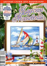 журнал по вышивке Чудесные мгновения. Ручная вышивка № 2,2011
