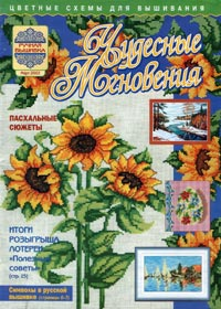 журнал по вышивке Чудесные мгновения. Ручная вышивка № 3,2002