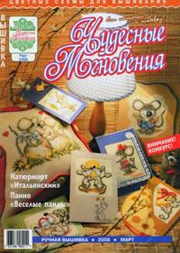 журнал по вышивке Чудесные мгновения. Ручная вышивка № 3,2008