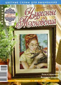 журнал по вышивке Чудесные мгновения. Ручная вышивка № 3,2010