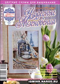 журнал по вышивке Чудесные мгновения. Ручная вышивка № 3,2011