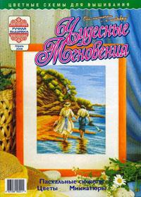 журнал по вышивке Чудесные мгновения. Ручная вышивка № 4,2006
