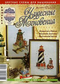 журнал по вышивке Чудесные мгновения. Ручная вышивка № 4,2010