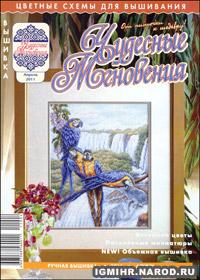 журнал по вышивке Чудесные мгновения. Ручная вышивка № 4,2011