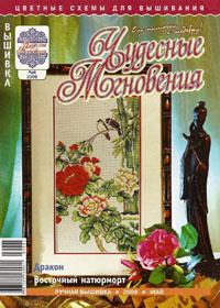 журнал по вышивке Чудесные мгновения. Ручная вышивка № 5,2009