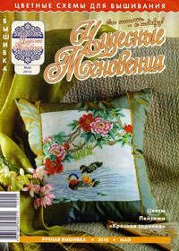 журнал по вышивке Чудесные мгновения. Ручная вышивка № 5,2010