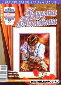 журнал по вышивке Чудесные мгновения. Ручная вышивка № 5,2011