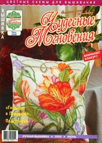 журнал по вышивке Чудесные мгновения. Ручная вышивка № 6,2008