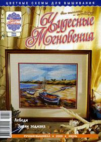 журнал по вышивке Чудесные мгновения. Ручная вышивка № 6,2009