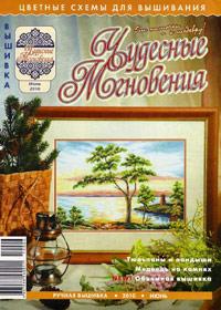 журнал по вышивке Чудесные мгновения. Ручная вышивка № 6,2010