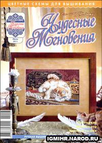 журнал по вышивке Чудесные мгновения. Ручная вышивка № 6,2011