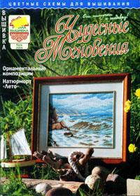 журнал по вышивке Чудесные мгновения. Ручная вышивка № 7,2004