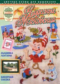 журнал по вышивке Чудесные мгновения. Ручная вышивка № 9,2002
