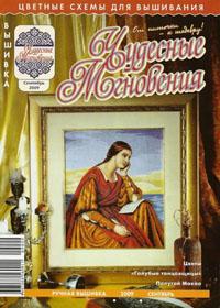 журнал по вышивке Чудесные мгновения. Ручная вышивка № 9,2009