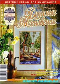 журнал по вышивке Чудесные мгновения. Ручная вышивка № 9,2010