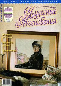журнал по вышивке Чудесные мгновения. Ручная вышивка № 10,2004