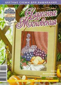 журнал по вышивке Чудесные мгновения. Ручная вышивка № 10,2009