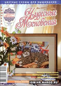 журнал по вышивке Чудесные мгновения. Ручная вышивка № 10,2010
