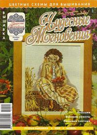 журнал по вышивке Чудесные мгновения. Ручная вышивка № 11,2009