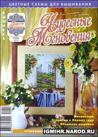 журнал по вышивке Чудесные мгновения. Ручная вышивка № 11,2010