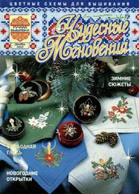 журнал по вышивке Чудесные мгновения. Ручная вышивка № 12,2002