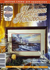 журнал по вышивке Чудесные мгновения. Ручная вышивка № 12,2009