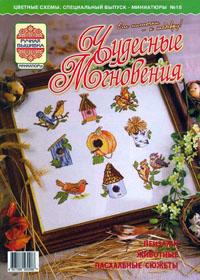 журнал по вышивке Чудесные мгновения. Ручная вышивка. Миниатюры № 18,2006