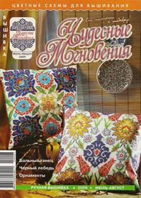 журнал по вышивке Чудесные мгновения. Ручная вышивка № 7-8,2009