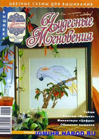 журнал по вышивке Чудесные мгновения. Ручная вышивка № 7-8,2010